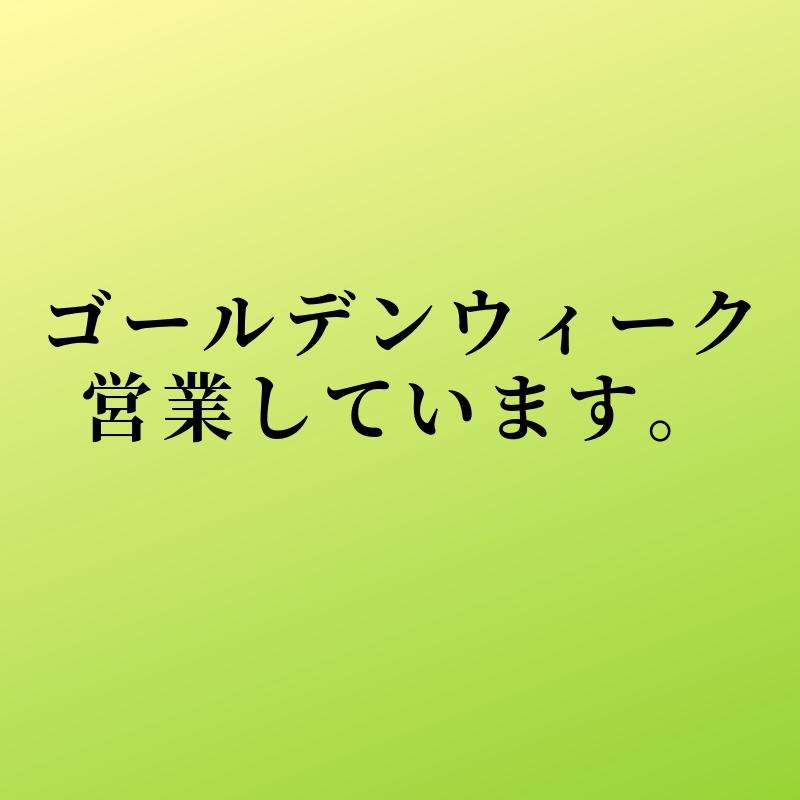CS60大阪GWゴールデンウィーク営業してます