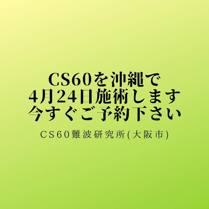 CS60沖縄県那覇市