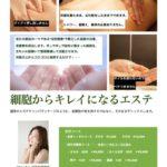 CS60大阪施術とエステ美容メニュー予約受付開始♪
