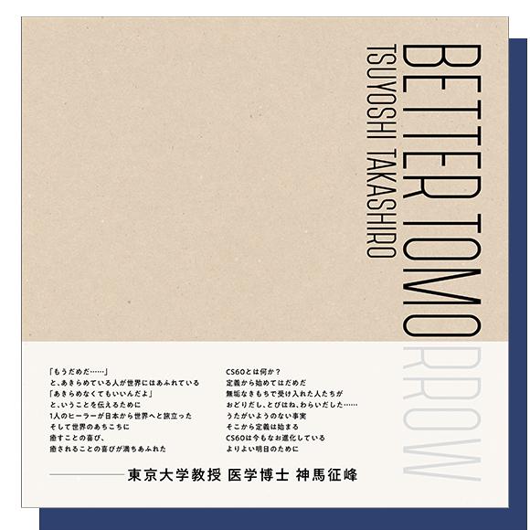 高城剛CS60の秘密が分かる本「BETTER TOMORROW」新発売